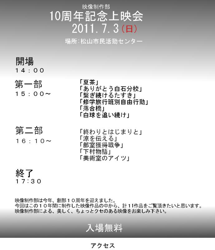 記念上映会.PNG