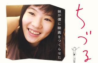 top_chizuru_img_4.jpg